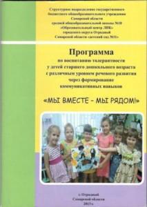 программа по воспитанию толерантности