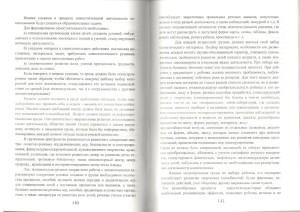 статья Губерская, Мухина 001