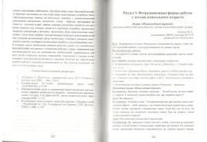 статья Губерская, Мухина 002