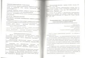 статья Губерская, Мухина