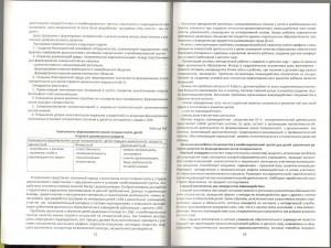 статья Губерская, Ярыгина 001