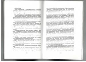 статья Губерская , Ярыгина 002