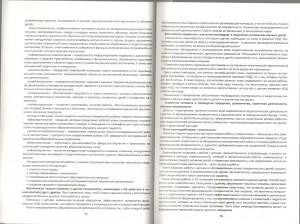 статья Губерская, Ярыгина 002