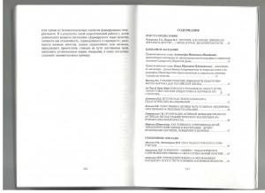 статья Губерская , Ярыгина 003