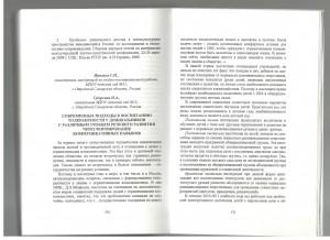 статья Губерская , Ярыгина